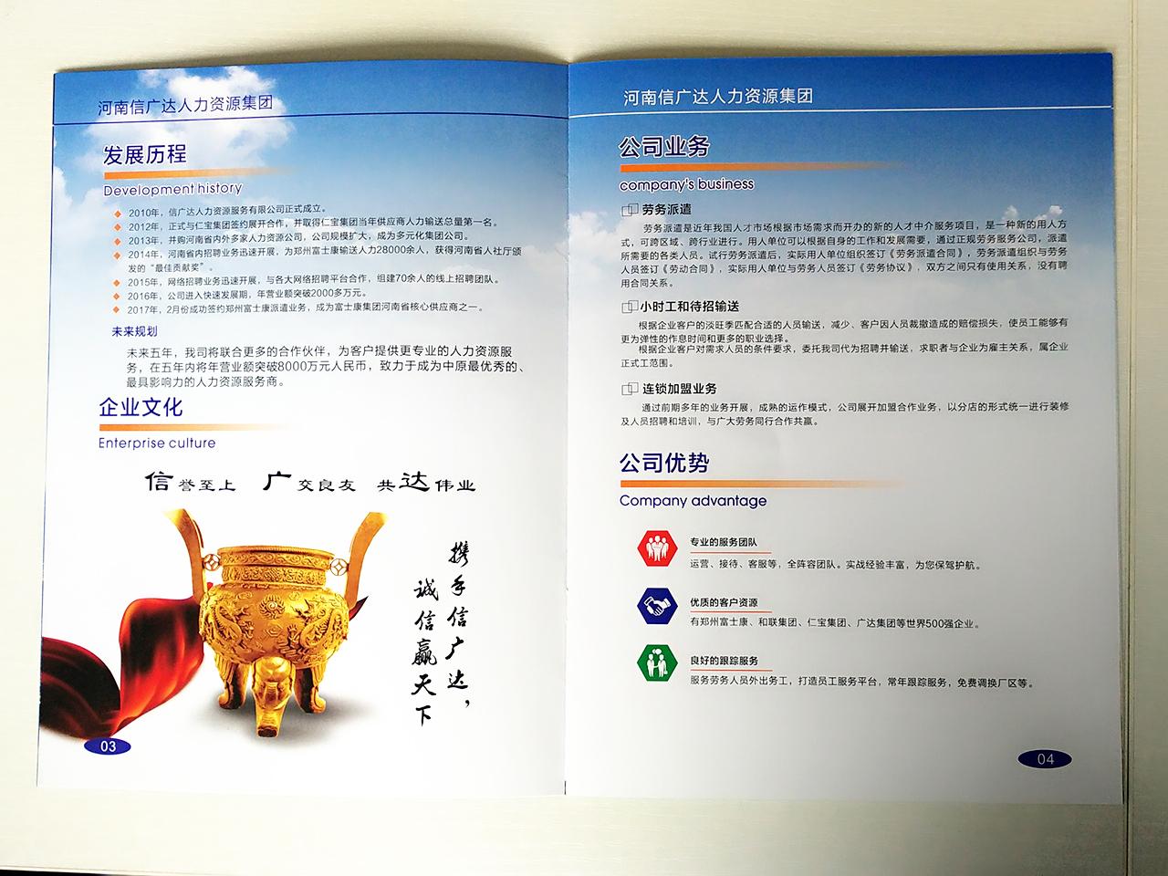 河南信广达人力资源集团画册手提袋设计
