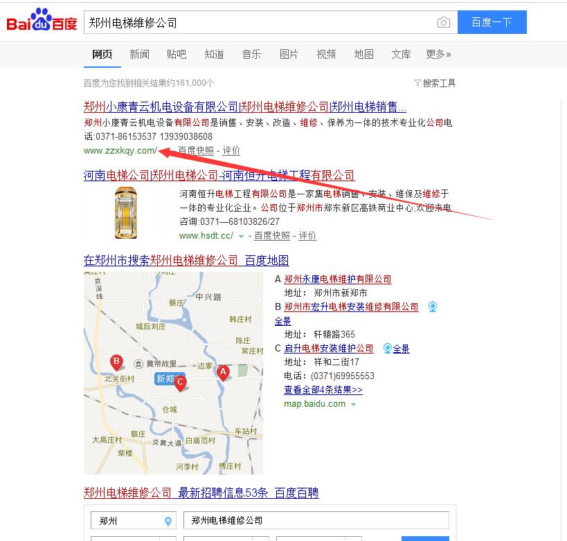 郑州小康青云机电设备有限公司郑州电梯维修关键词上首页
