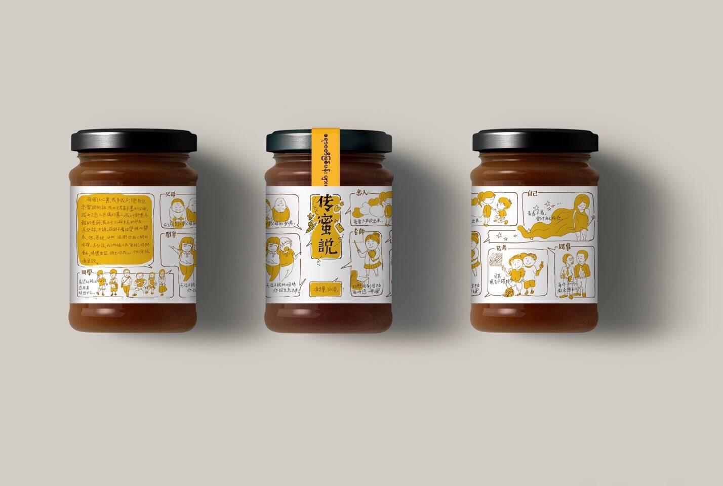 网上蜂蜜广告方案_郑州设计公司浅析现代农产品包装设计风格-行业资讯-郑州墨香 ...