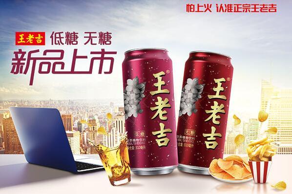 王老吉新款包装效果图图片