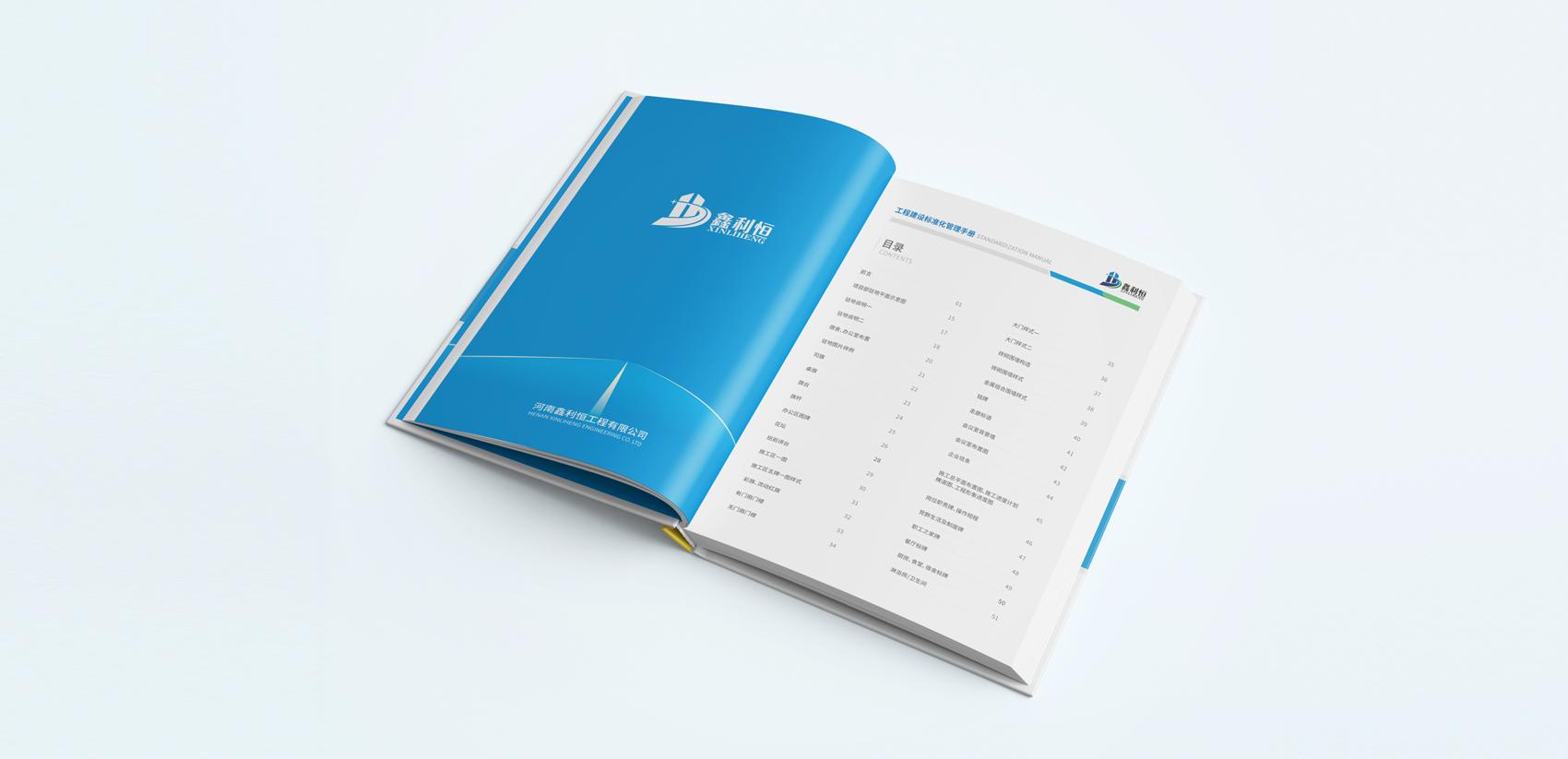 工程标准手册设计