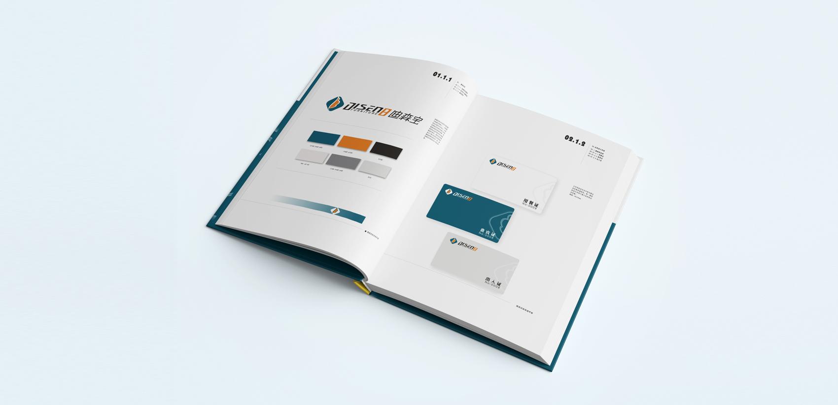 企业VI广告设计